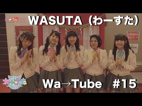 WASUTA(わーすた)Wa→Tube #15(わーtube)