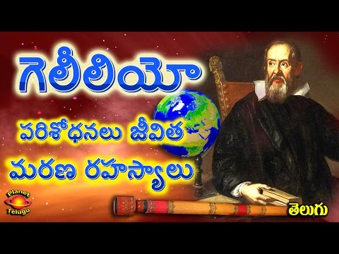 Scientist Galileo inventions and Unknown Life History in Telugu by Planet Telugu