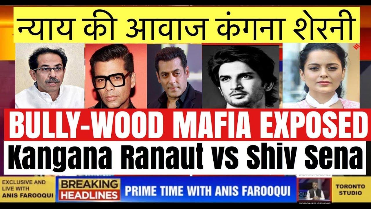 Kangana Ranaut VS Shiv Sena - Bully-wood Mafia Exposed - Tahir Gora & Anis  Farooqui @TAG TV - YouTube
