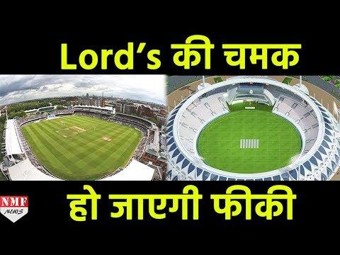 England के Lord's की चमक को फीका कर देगा Lucknow में बन रहा ये Stadium