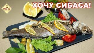 Сибас. Лаврак. Новогодние рецепты. Как приготовить сибаса? Рыба в духовке. Моя Dolce vita