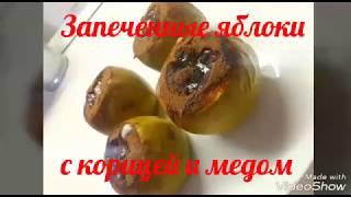 Запеченные яблоки с медом и корицей. Полезные сладости