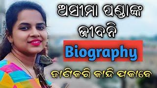 Asima panda Biography in Odia/Sambalpuri || Life Style of Asima panda || Lingaraj Cremation