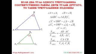 58 Первый признак подобия треугольников