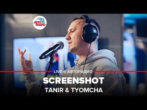 🅰️ ПРЕМЬЕРА! Tanir & Tyomcha - Screenshot (LIVE @ Авторадио)