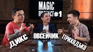 MAGIC Подкаст #1 | Овсейчик, Приходько, Дикс