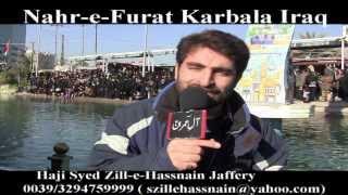 Repeat youtube video Nahr e Furat Karbala Iraq  AL E IMRAN RECORDING CENTRE IMAMIA ITALY