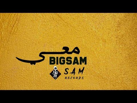 BiGSaM - معي   OFFICIAL AUDIO