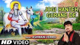Jogi Hanteh Gurane De I ASHWANI VERMA I Punjabi Balaknath Bhajan I New Full HD Song