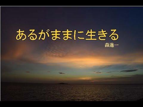 あるがままに生きる 歌・森進一 cover・てんぷら - YouTube