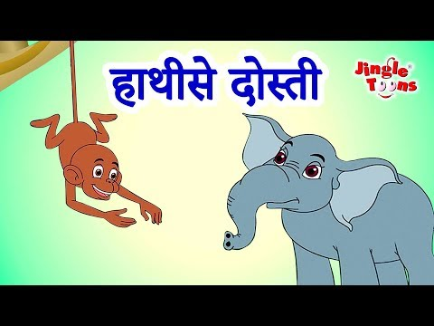 हाथीसे दोस्ती | Hatti Se Dosti | Panchtantra Ki Kahaniya In Hindi By JingleToons