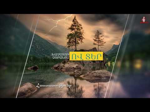 Orhnyal E (Ov Ter) - Khachatur Chobanyan  || Ով ՏԵՐ - Խաչատուր
