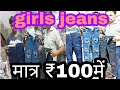 #Ladies jeans#ladies jeans# manufacture and NCR #branded jeans #girls branded jeans#क्लॉथ मार्केट #g