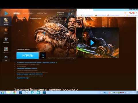 World Of Warcraft.Как купить полную версию игры.Как оплатить игру.