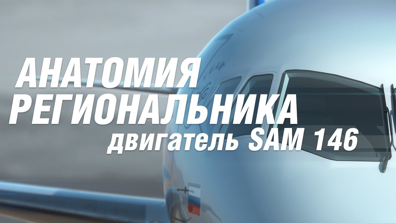 СУПЕРДЖЕТ - Анатомия региональника   двигатель SaM-146. Часть 3.