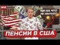 ПЕНСИЯ В США - ВСЯ ПРАВДА ПРО АМЕРИКАНСКИХ ПЕНСИОНЕРОВ / Серия 6