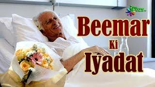 Beemar Ki Ayadat 01 - Huqooq Ul ibaad Ep 18 By Shaikh Abdul Jabbar - iPlus TV