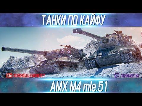 ТАНКИ ПО КАЙФУ-АМХ М4 51-ВЫПУСК №15