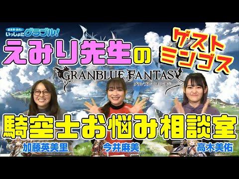 声優の加藤英美里さんがメインパーソナリティーを務めるゲーム番組。 アシスタントにゲーム大好き声優の高木美佑さんを迎え、 サイゲームスの...