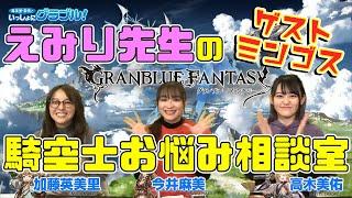 声優の加藤英美里さんがメインパーソナリティーを務めるゲーム番組。 ア...