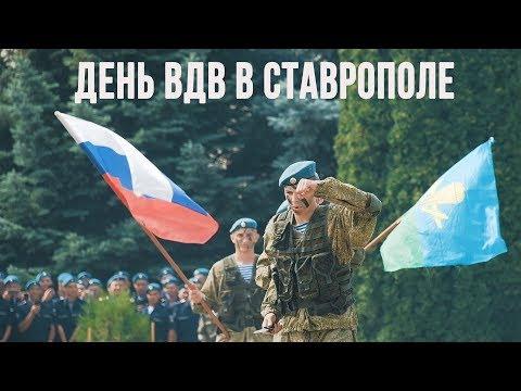 Показательное выступление на День ВДВ в Ставрополе