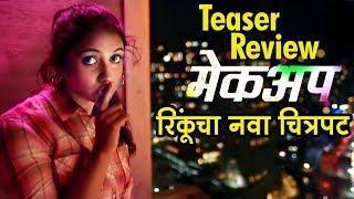 Makeup (मेकअप) | Teaser Review | Rinku Rajguru (आर्ची ) | Sairat, Kaagar| Upcoming Marathi Movie