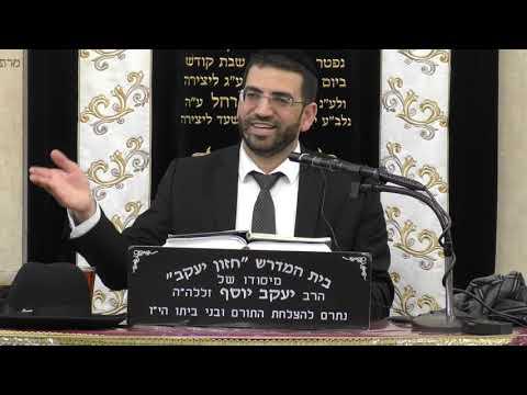 הרב אלון עטיה מידת הענווה שיעור מבית הכנסת בורוכוב ירושלים