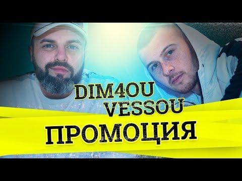 Dim4ou x VessoU - Промоция