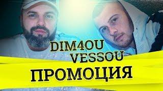 Dim4ou x VessoU - Промоция [Official Video]