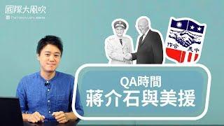 蔣介石算是獨裁者嗎?