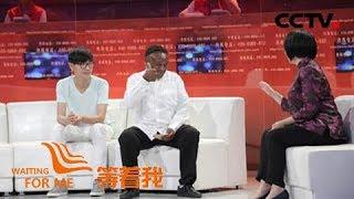 [等着我第四季]坦桑尼亚老人跨越半世纪寻找中国朋友 | CCTV
