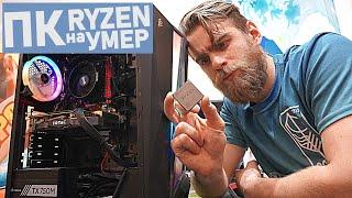 Компьютер УМЕР во время ИГРЫ