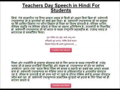 Teachers Day Speech in Hindi by Students 2014, Essay in Hindi - YouTube