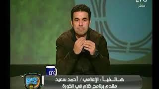 أحمد السعيد يكشف تفاصيل انتقال مصطفى فتحي للاهلي وبندق
