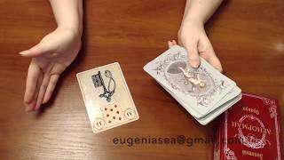 ЛЮБИТ или НЕТ? 36 карт | Гадание онлайн Ленорман