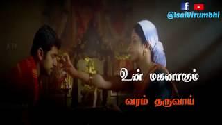 neeye-neeye---m-kumaran-tamil-al-cut-song-isaivirumbhi-status