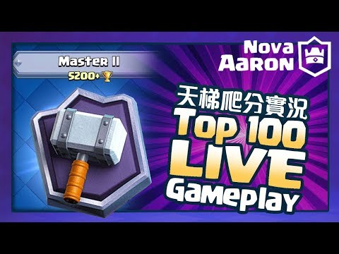 【Nova l Aaron】TOP100 滿級號首次 天梯爬分實況 #1