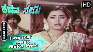 Nagu Muka Mele Best Old Classic Song | Hennina Sedu Kannada Movie | Geetha Srinath Hits