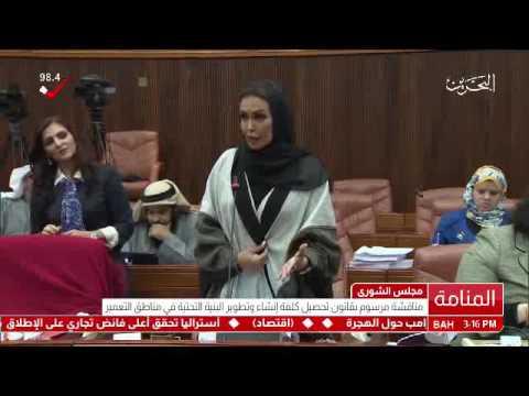 البحرين :مجلس الشورى