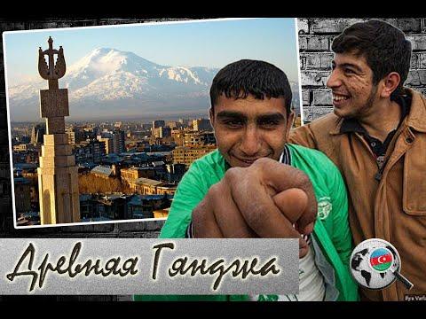 Турки в Ереване!  У армян шок.
