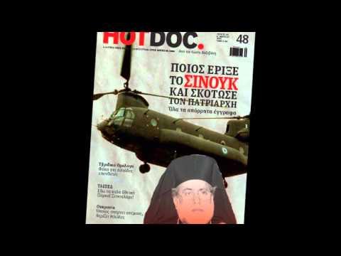 Hot Doc #48 - Ποιος έριξε το Σινούκ και σκότωσε τον Πατριάρχη;