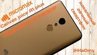 Обзор Micromax Canvas juice A1 plus Q4260: Идеальный дачный смартфон!