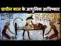 Top 5 Modern Technologies(Inventions) That Are Actually Ancient Egyptian in Hindi