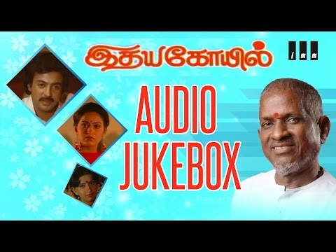 Idhaya Kovil | Audio Jukebox | Ilaiyaraaja Official