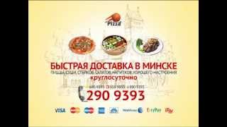 PIZZA.BY(, 2012-12-06T20:17:19.000Z)