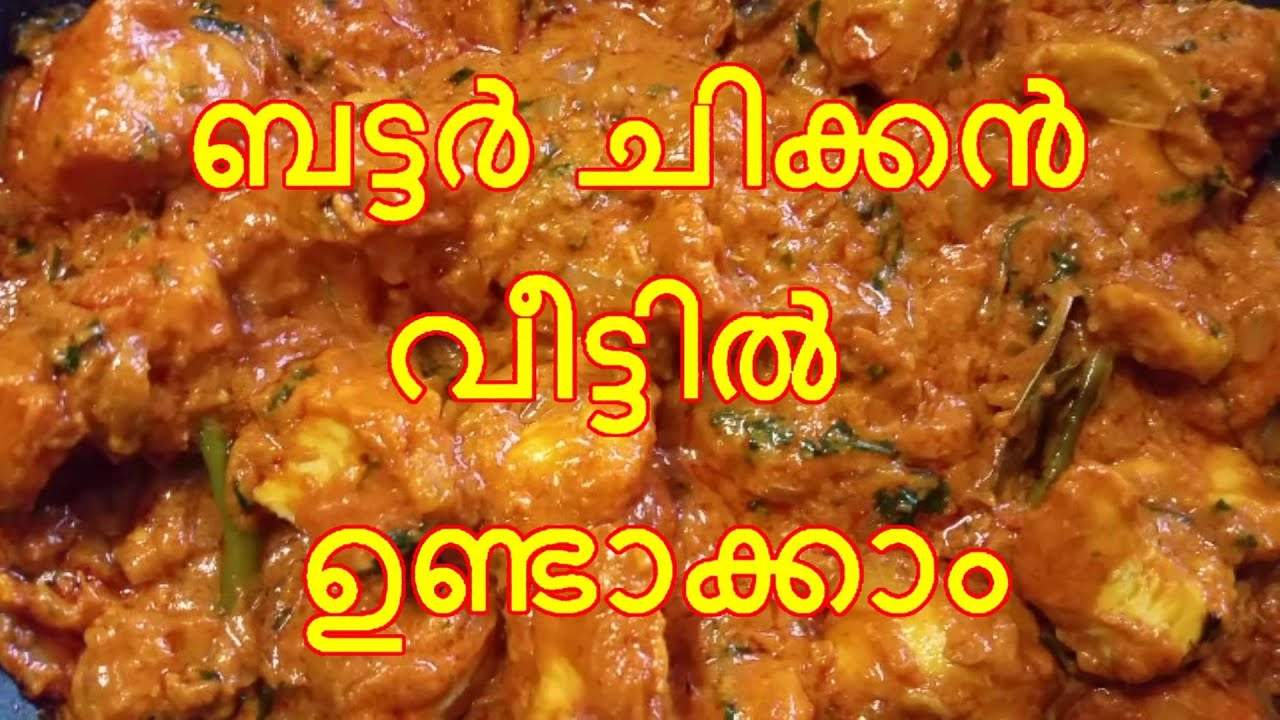 Butter chicken north indian style in malayalam youtube forumfinder Images