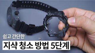 직접 분해한 지샥 시계 청소 방법 5단계 (난이도 : …