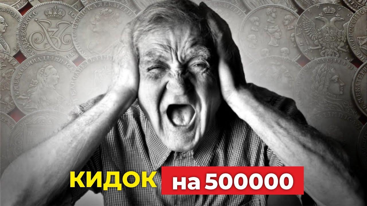 НЕ ОБМАНЫВАЙ ДЕДУШКУ, ПОЖАЛЕЕШЬ! Пенсионер доверился мошеннику и пожалел
