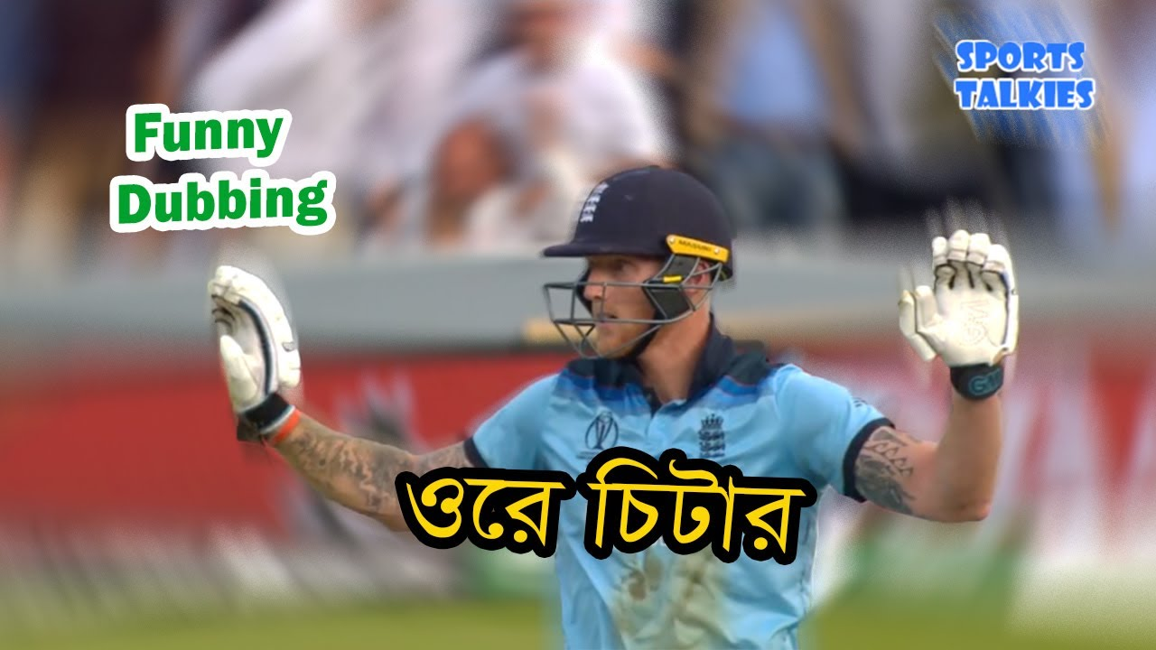 ওরে চিটার!!! ICC Cricket World Cup 2019 Final | Funny Commentary Dubbing | Sports Talkies