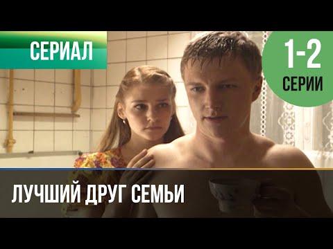 ▶️ Лучший друг семьи 1 и 2 серия - Мелодрама | 2011 - Русские мелодрамы